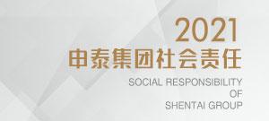 申泰集团社会责任