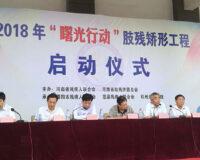 集团主席刘更申先生出席河南省肢残矫正工程启动仪式