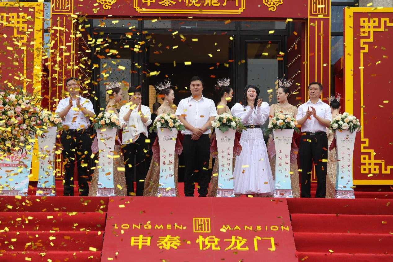 申泰·悦龙门营销中心暨示范区盛大开放